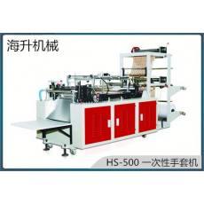 全自动一次性手套机械 HS-500
