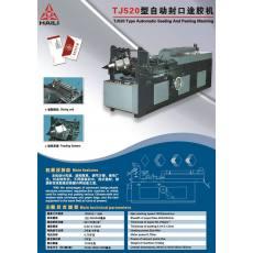TJ520型自动封口途胶机