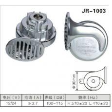 JR-1003蜗牛喇叭