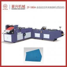 ZF-580A型 全自动文件夹纸袋机(四边封)