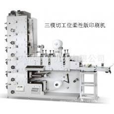 三工位柔性版不干胶印刷机 开停机不跑色 速度快