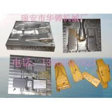 斗齿模具、齿轮模具、覆膜砂模具、横杆模具、斜杆模具