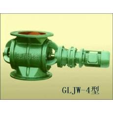 GLJW-4型星型卸灰阀