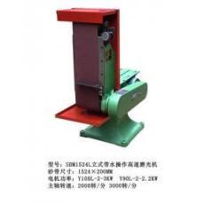 SBM1524带水操作立式砂带磨光机