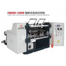 FQB900-1300W型卧式自动分切机