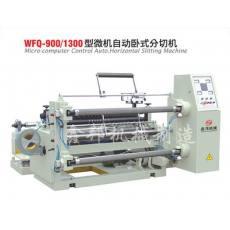 WFQ-900-1300型微机自动卧式分切机