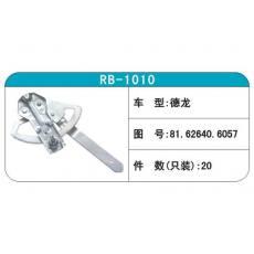 RB-1010汽车玻璃升降器