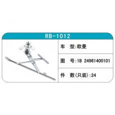RB-1012汽车玻璃升降器
