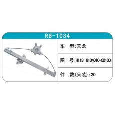 RB-1034汽车玻璃升降器
