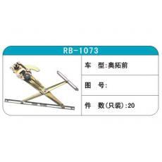 RB-1073汽车玻璃升降器