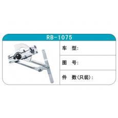 RB-1075汽车玻璃升降器