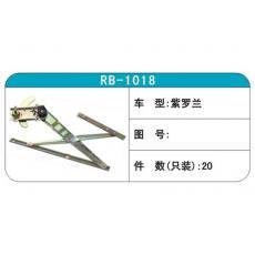 RB-1018汽车玻璃升降器