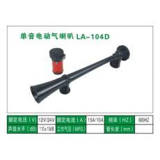 LA-104D气喇叭