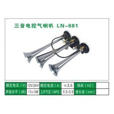 LN-681气喇叭