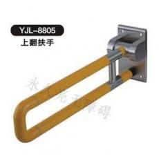 上翻扶手 YJL-8805