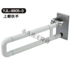 上翻扶手 YJL-8805-3