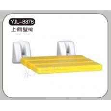YJL-8878上翻壁椅