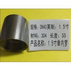 1.5寸单内罗304 55mm