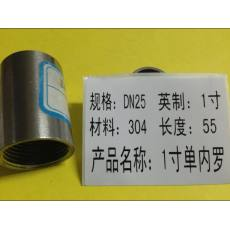 1寸单内罗304 55mm
