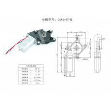 G481-ST-H 汽车玻璃升降器电机