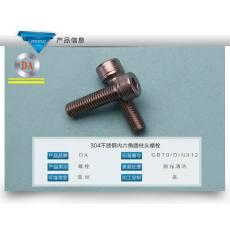 内六角螺栓(全牙)