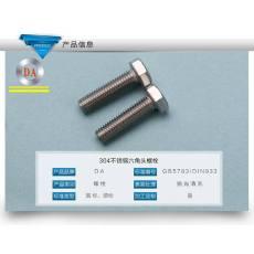 外六角螺栓(全牙)
