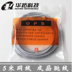 供应五类 5米成品网络跳线 8芯网络线 限时促销 oem