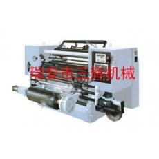 GFQ-1300A型 全自动高速分切机