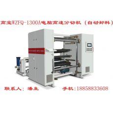电脑高速分切机 高宝机械 WZFQ,卷筒纸分切机