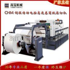 不干胶滚切机,不干胶切割机,卷筒纸滚切机-浙江高宝机械