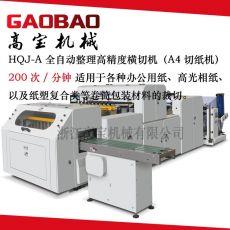 A4切纸机-浙江高宝机械供应全自动整理A4、办公用纸切纸机