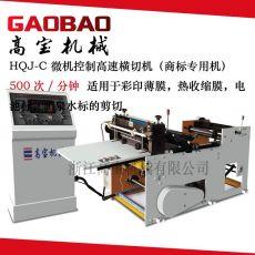 微机控制高速高精度商标横切机,小规格截切商标机