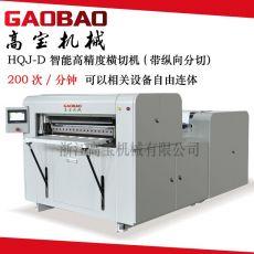 高宝无纺布横切机  带纵向分切,亦可加工卷筒纸等材料 中国专业横切机制造商