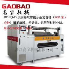 离形纸分切机 票据纸分条机 高宝BDFQ1300卷筒材料分条复卷机
