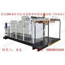 河北横切机厂家 高宝 电脑高速大型ZHQ-1700B自动理料切纸机