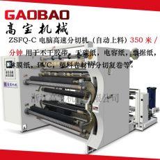 自动分切机|薄膜分切机|纸张分切机|不干胶分切机 分切机价格