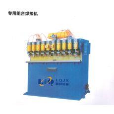 专用组合焊接机