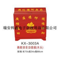 KX-3003A佛教语音功德箱(木头)