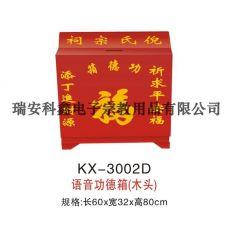 KX-3002D语音功德箱(木头)