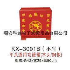 齐发娱乐_KX-3001B(小号)平头通用功德箱(木头/钢板)
