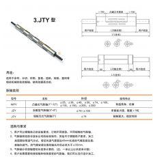 JTY型 气胀轴