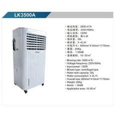 齐发娱乐_LK3500A 移动式冷风机