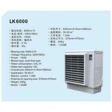 LK6000 轴流式冷风机