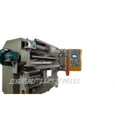 QFJ-1300PLC自动张力分切机