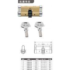航鹰常规(MS005) 防盗门锁芯