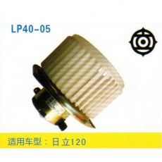 LP40-05 挖机 汽车暖风电机