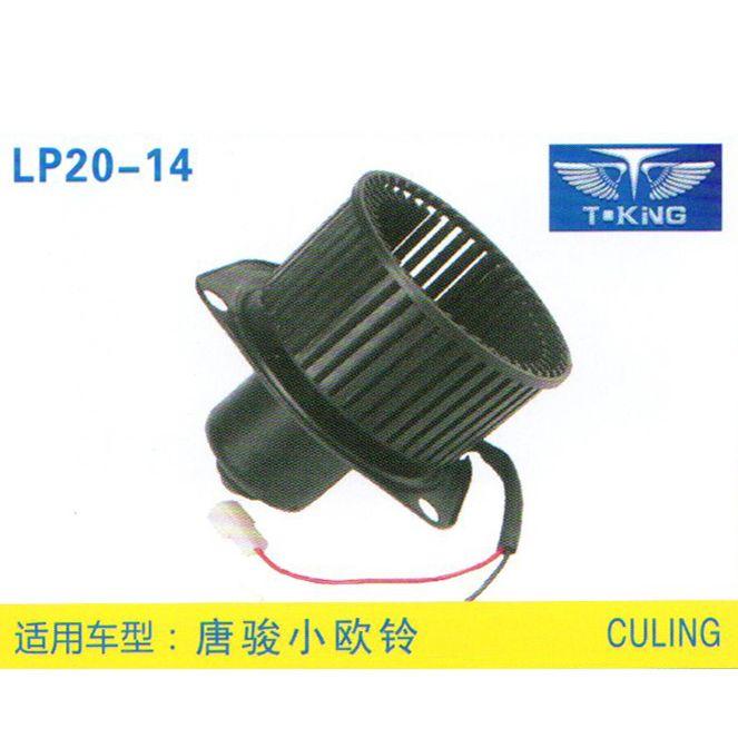lp20-14 轻卡,农用车 汽车暖风电机