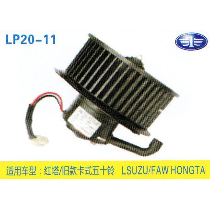 lp20-11 轻卡,农用车 汽车暖风电机