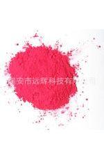 高浓度,油墨用荧光颜料 RS系列 RS-11粉红