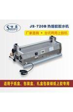 700宽小型胶水机,半自动上胶机,纸张上胶纸盒包装必备